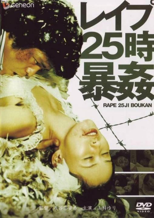 强奸25小时之暴奸