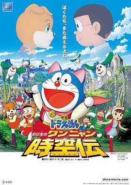 哆啦A梦:大雄的猫狗时空传