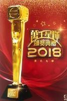 万千星辉颁奖典礼2018