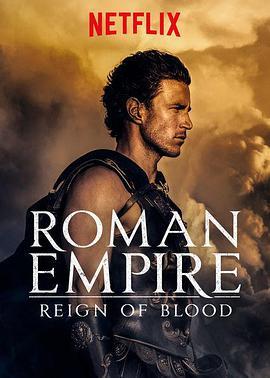 罗马帝国:鲜血的统治 第二季