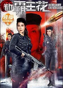 新霸王花2018