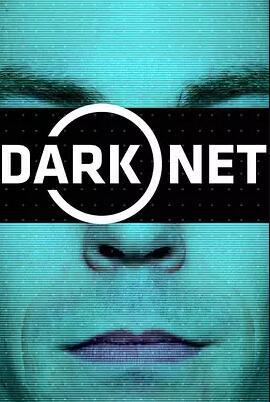 暗网 第二季