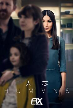 真实的人类 第三季