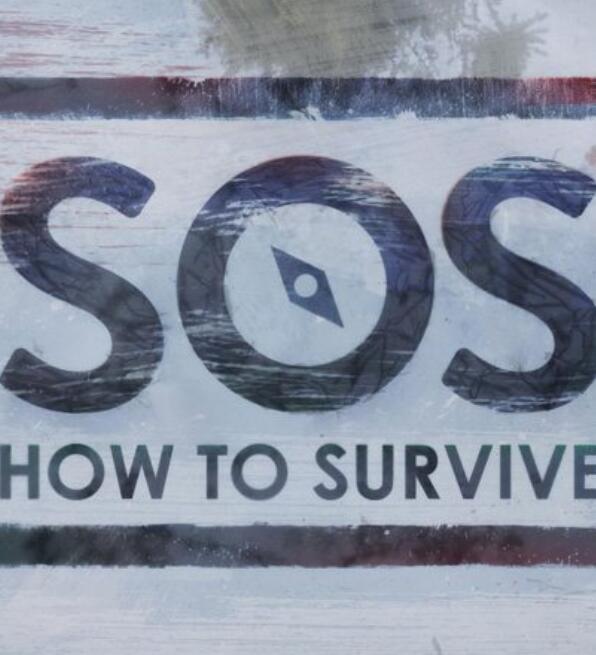 求生绝技SOS 第二季