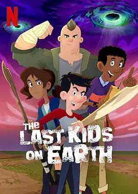 地球上最后的孩子 第三季