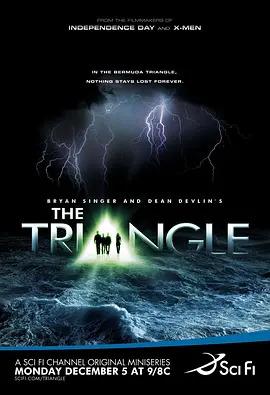 百慕大三角的诅咒 第一季