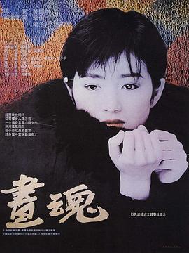 画魂1994