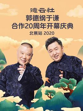 德云社郭德纲于谦合作20周年开幕庆典北展站
