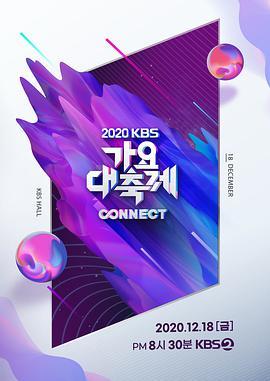 KBS歌谣大祝祭2020