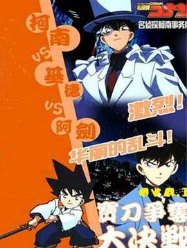 名侦探柯南OVA1:宝刀争夺大作战