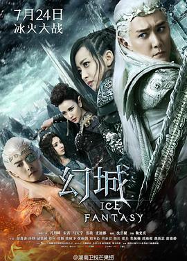 幻城DVD版