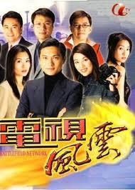 电视风云粤语