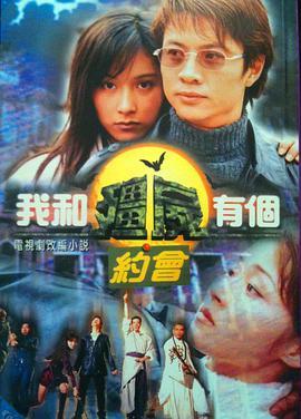 我和僵尸有个约会 第一部粤语