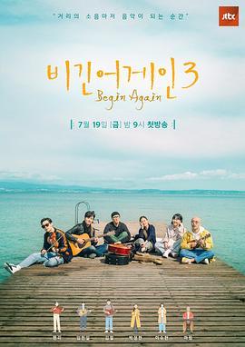 再次出发3/Begin Again 3