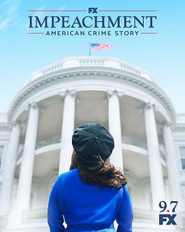 弹劾美国犯罪故事 第三季