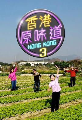 香港原味道S3