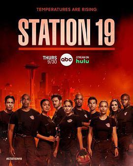 19号消防局 第五季