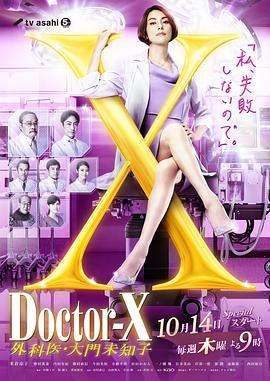 X医生外科医生大门未知子 第七季