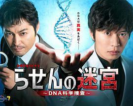 螺旋的迷宫~DNA科学搜查