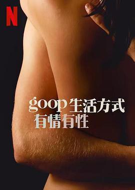 GOOP生活方式有情有性 第一季