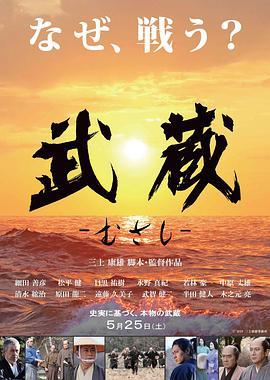 武藏2019