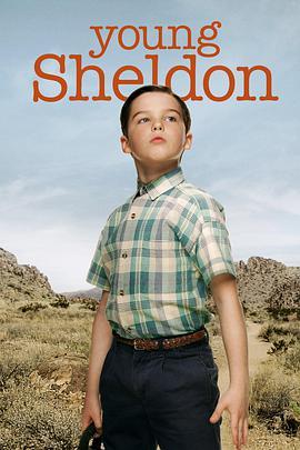 小谢尔顿 第四季