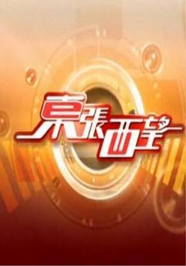 东张西望[2021]