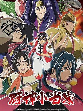 厨神小当家 第二季日语