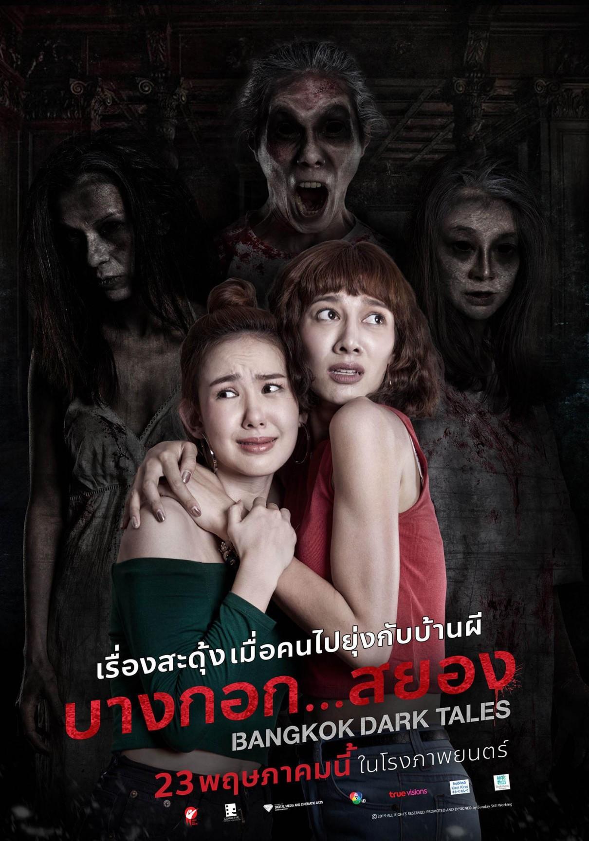 曼谷暗黑传说