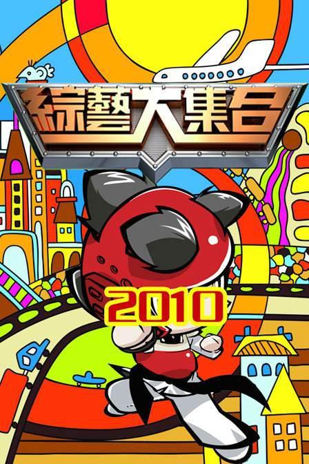 综艺大集合(2021)