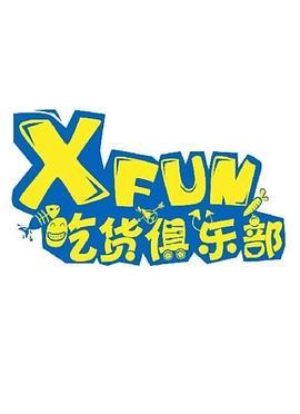 XFUN吃货俱乐部 2021