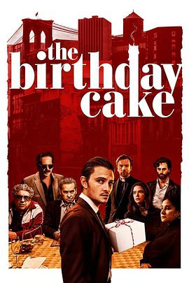 生日蛋糕2021
