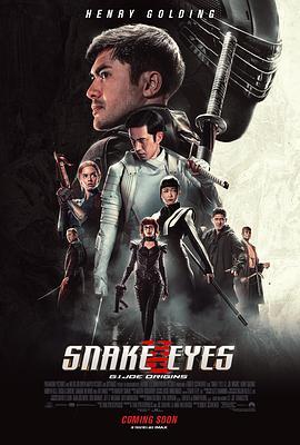 特种部队蛇眼起源