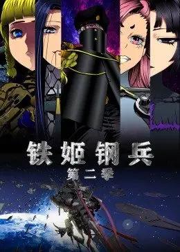 铁姬钢兵 第二季