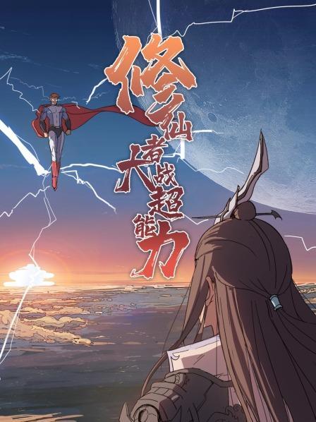修仙者大战超能力